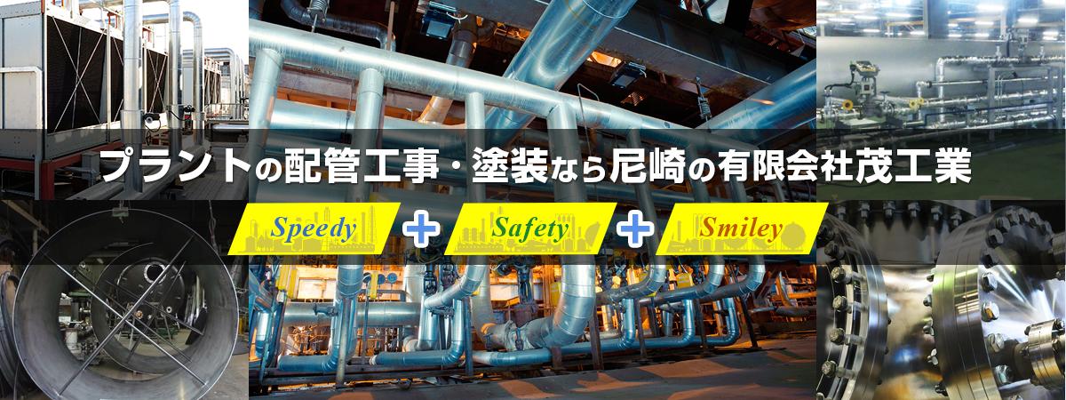 プラントの配管工事・塗装なら尼崎の有限会社茂工業